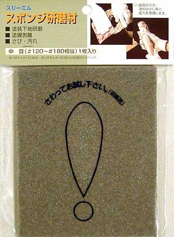 スポンジ研磨材 中目 (#120-#180 相当)スポンジヤスリ(3Mスポンジ研磨材No.025643)商品画像
