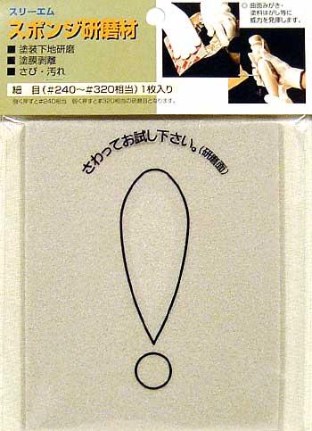 スポンジ研磨材 細目 (#240-#320 相当)スポンジヤスリ(3Mスポンジ研磨材No.025650)商品画像