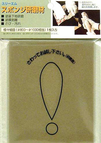 スポンジ研磨材 極々細目 (#800-#1000 相当)スポンジヤスリ(3Mスポンジ研磨材No.025674)商品画像