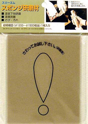 スポンジ研磨材 超極細目 (#1200-#1500 相当)スポンジヤスリ(3Mスポンジ研磨材No.025681)商品画像