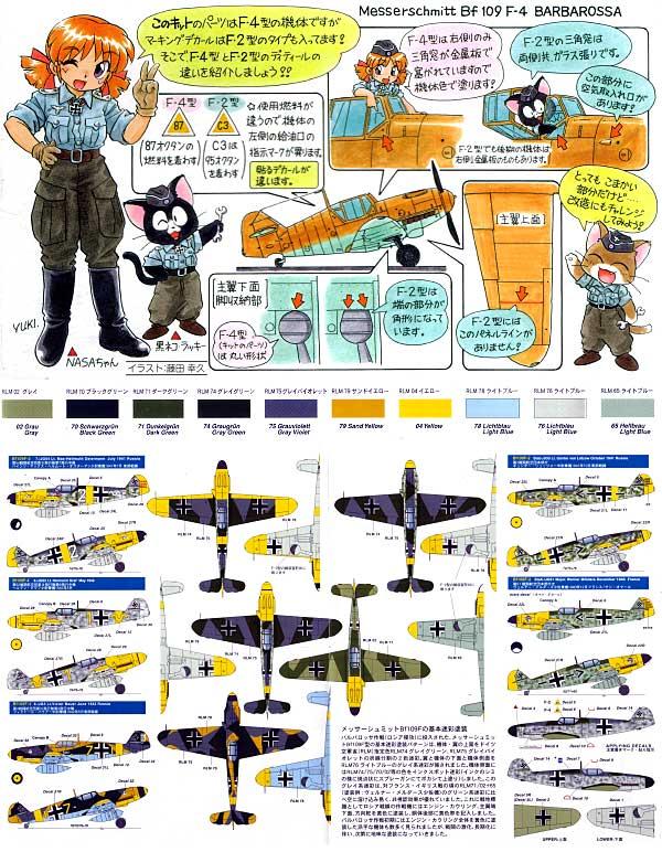 メッサーシュミット Bf109F-4 バルバロッサ (夏バージョン)プラモデル(SWEET1/144スケールキットNo.015)商品画像_1