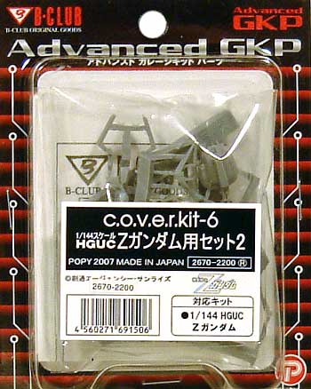 HGUC Zガンダム用セット 2レジン(Bクラブc・o・v・e・r-kitシリーズNo.2670)商品画像