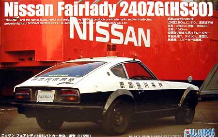 日産フェアレディ 240ZG パトカー 神奈川県警 (1972年)プラモデル(フジミ1/24 インチアップシリーズ (スポット)No.030)商品画像