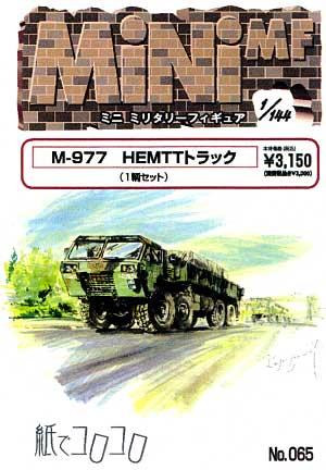 M-977 HEMTT トラックレジン(紙でコロコロ1/144 ミニミニタリーフィギュアNo.065)商品画像