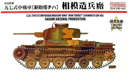 帝国陸軍 九七式中戦車 新砲塔チハ 相模造兵廠型プラモデル(ファインモールド1/35 ミリタリーNo.FM021LM)商品画像