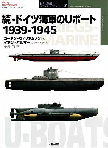 続・ドイツ海軍のUボート 1939-1945本(大日本絵画世界の軍艦 イラストレイテッドNo.007)商品画像