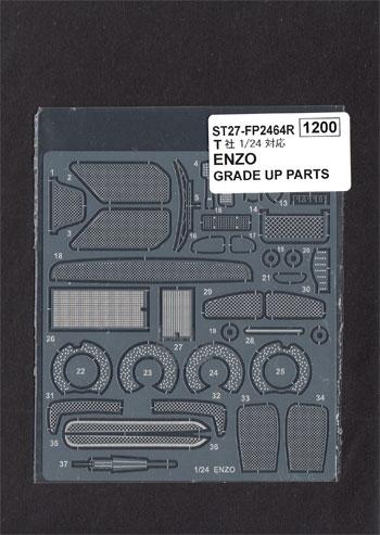 エンツォ フェラーリ グレードアップパーツ (タミヤ用)エッチング(スタジオ27ツーリングカー/GTカー デティールアップパーツNo.FP2464R)商品画像