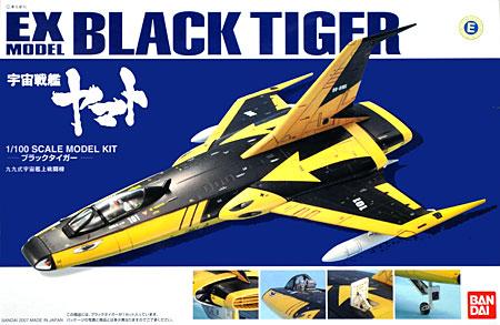 ブラックタイガー (宇宙戦艦ヤマト)プラモデル(バンダイEXモデルNo.033)商品画像