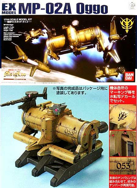 MP-02A 駆逐モビルポッド オッゴプラモデル(バンダイEXモデルNo.035)商品画像