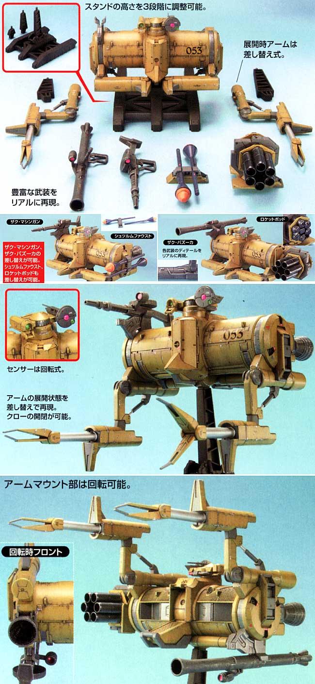 MP-02A 駆逐モビルポッド オッゴプラモデル(バンダイEXモデルNo.035)商品画像_1
