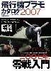 飛行機プラモカタログ 2007