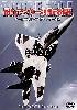 最強のファイター集団 飛行教導隊 -ベールを脱いだアグレッサー部隊-