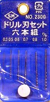 ドリル刃セット (6本組)