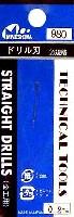 ドリル刃 (0.2mm・1本入)