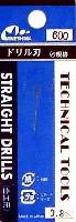 ドリル刃 (0.3mm・1本入)