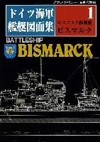 ドイツ海軍 艦艇図面集 (1)