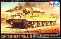 タミヤ1/48 ミリタリーミニチュアシリーズイギリス巡航戦車 クルセーダー Mk.1/2