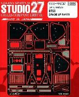 スタジオ27F-1 ディテールアップパーツブラバム BT50 グレードアップパーツ