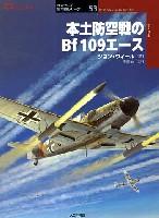 本土防空戦のBf109エース