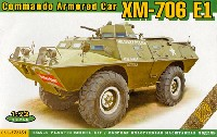 エース1/72 ミリタリーXM-706E1 コマンドゥ装甲車