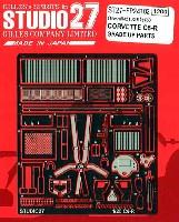 スタジオ27ツーリングカー/GTカー デティールアップパーツコルベット C6-R グレードアップパーツ