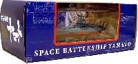 宇宙戦艦ヤマト Bタイプ (安定翼展開バージョン)