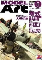 モデルアート月刊 モデルアートモデルアート 2007年5月号
