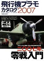 イカロス出版イカロスムック飛行機プラモカタログ 2007