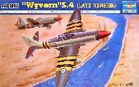トランペッター1/48 エアクラフト プラモデルウェストランド ワイバーン S.4 後期型