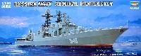 トランペッター1/350 艦船シリーズロシア海軍 ウダロイ級駆逐艦 A.パンテーレフ