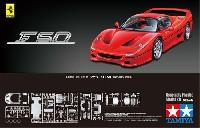 タミヤ1/24 スポーツカーシリーズフェラーリ F50