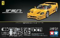 タミヤ1/24 スポーツカーシリーズフェラーリ F50 イエローバージョン