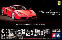 タミヤ1/24 スポーツカーシリーズエンツォ フェラーリ レッドバージョン