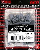 HGUC パワードジム用セット (c.o.v.e.r.kit-5)