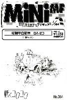 紙でコロコロ1/144 ミニミニタリーフィギュア軽装甲自動車 BA-20
