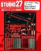 スタジオ27F-1 ディテールアップパーツマクラーレン MP4/13 グレードアップパーツ