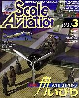 大日本絵画Scale Aviationスケール アヴィエーション 2007年3月号