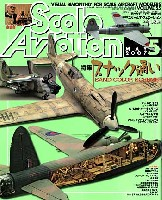 大日本絵画Scale Aviationスケール アヴィエーション 2007年5月号