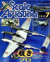 大日本絵画Scale Aviationスケール アヴィエーション 2007年7月号
