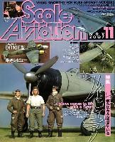 大日本絵画Scale Aviationスケール アヴィエーション 2007年11月号