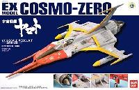 バンダイEXモデルコスモ・ゼロ (零式52型宇宙艦上戦闘機)