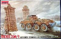 ドイツ Sd.Kfz.234/1 偵察8輪装甲車