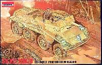ドイツ Sd.Kfz.234/3 75mm搭載 8輪装甲車