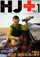 HJ+ ホビージャパンプラス Vol.1