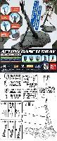 バンダイ プラモデル アクションベース 1 グレー