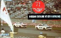 フジミ1/24 ヒストリックレーシングカー シリーズニッサン スカイライン HT GT-R (KPGC10) '71 日本GP 1/2位 2in1キット