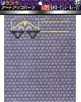 アオシマ1/32 デコトラアートアップパーツ大型用 室内カーテンシール タイプ4