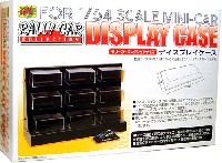 ラリーカーコレクションサイズ ディスプレイケース (ブラック)