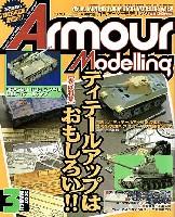 アーマーモデリング 2007年3月号