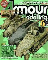 アーマーモデリング 2007年6月号